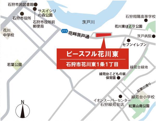 ピースフル花川東 画像2