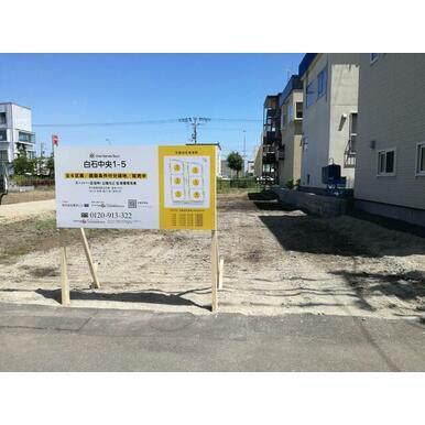 札幌市白石区 中央一条5丁目 (白石駅 ) 住宅用地 画像3